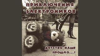 Лесной олень (feat. Юта)