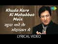Download Khuda Kare Ki Mohabbat Mein with Lyrics | खुद करे के मोहबत मैं | Talat Aziz MP3 song and Music Video