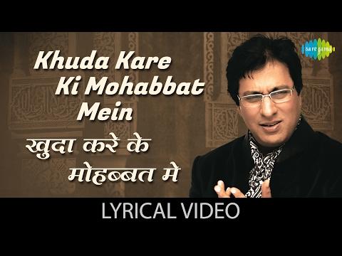Khuda Kare Ki Mohabbat Mein with Lyrics | खुद करे के मोहबत मैं | Talat Aziz