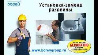 Услуги сантехника в Москве(, 2015-05-18T23:17:00.000Z)