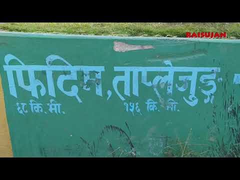 Ilam | Phidim | Pachthar | Taplejung Vlog Part 2 इलाम, पाचथर र ताप्लेजुंगको मनोरम द्रिस्य