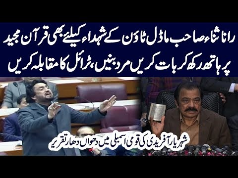 Shehryar Afridi bashes Rana Sana Ullah in National Assembly | Complete Speech today | 14 Jan 2020