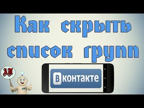 Как скрыть список групп в ВК (ВКонтакте) с телефона?