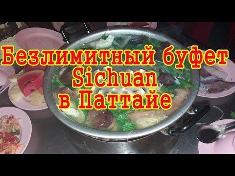 Безлимитный буфет Sichuan в Паттайе | Еда в Тайланде