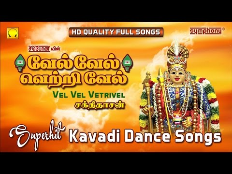 Vel Vel Vetrivel | Kavadi songs | Tamil Murugan Devotional songs