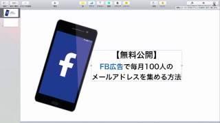 Facebook広告 画像 を Keynote で作る方法