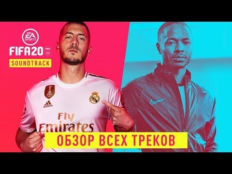 СОБРАЛ ВСЕ ТРЕКИ В ОДИН АЛЬБОМ L ОБЗОР САУНДТРЕКОВ FIFA 20
