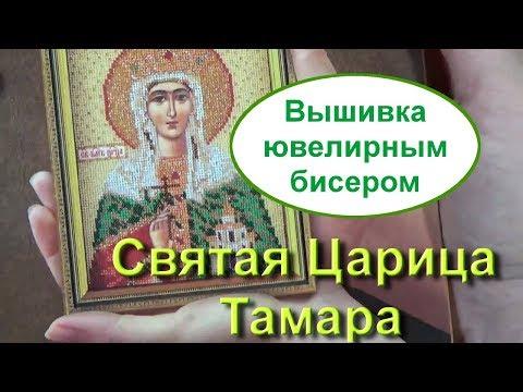 Вышивка ювелирным бисером/Радуга бисера/Святая Царица Тамара В-345