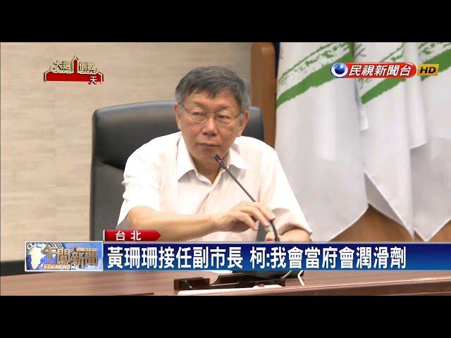 韓國瑜放韓假  柯文哲:高雄可能3個月會倒-民視新聞