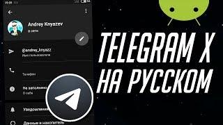 Telegram X на РУССКОМ ЯЗЫКЕ