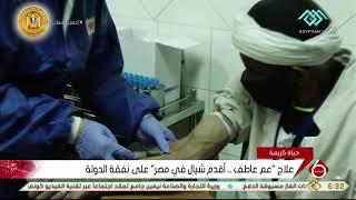 نشرة السادسة   علاج عم عاطف: أقدم شيال في مصر.. على نفقة الدولة