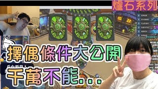【國動】擇偶條件大公開!評論小玉影片下架事件~by小花