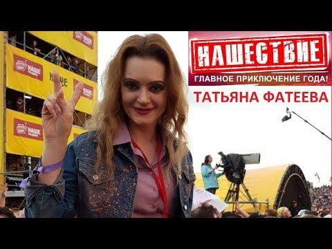 """ТАТЬЯНА ФАТЕЕВА — """"ВЕЧЕРОМ НА ЛАВОЧКЕ"""""""