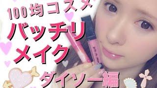 【ダイソー】しっかりフルメイク【100均コスメ】 fulully make up with products of Daiso thumbnail