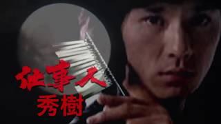 仕事人・秀樹(年末のお遊び妄想編)