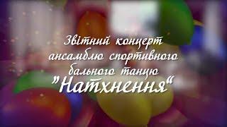 """Звітний концерт ансамблю спортивного бального танцю """"Натхнення"""""""