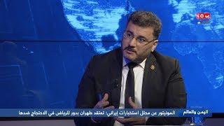 المونيتور البريطانية : تفضل إيران بقاء اليمن ساحة للرد على السعودية | اليمن والعالم