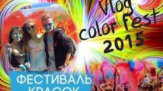 Color Fest 2015/ by Катюха Морозова