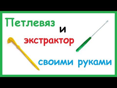Как сделать ПЕТЛЕВЯЗ и ЭКСТРАКТОР своими руками? Как пользоваться петлевязом и экстрактором.