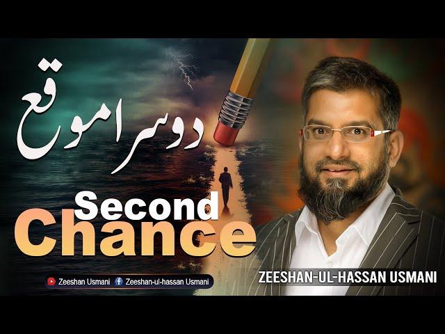 دوسرا موقع - Second Chance