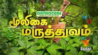 Mooligai Maruthuvam 21-09-2016 Vendhar TV | Ayurvedha Tamil
