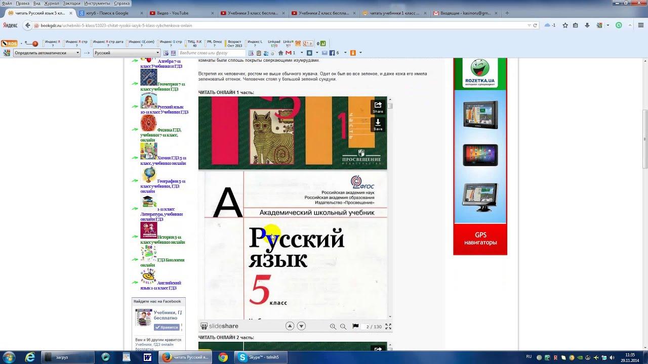 Учебники за 10 класс для планшета ipad