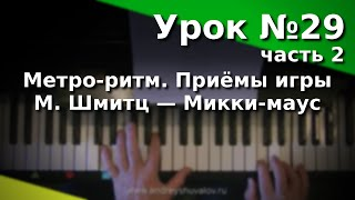 Урок фортепиано 29 (2). Метро-ритм. Приёмы игры. М.Шмитц - Микки-маус. ''Любительское музицирование''