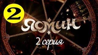 Ясмин - 2 серия,сериал 2013,фильм Ясмин, смотреть онлайн