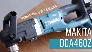 DDA460Z Аккумуляторная угловая дрель Makita | Обзор, комплектация, характеристики