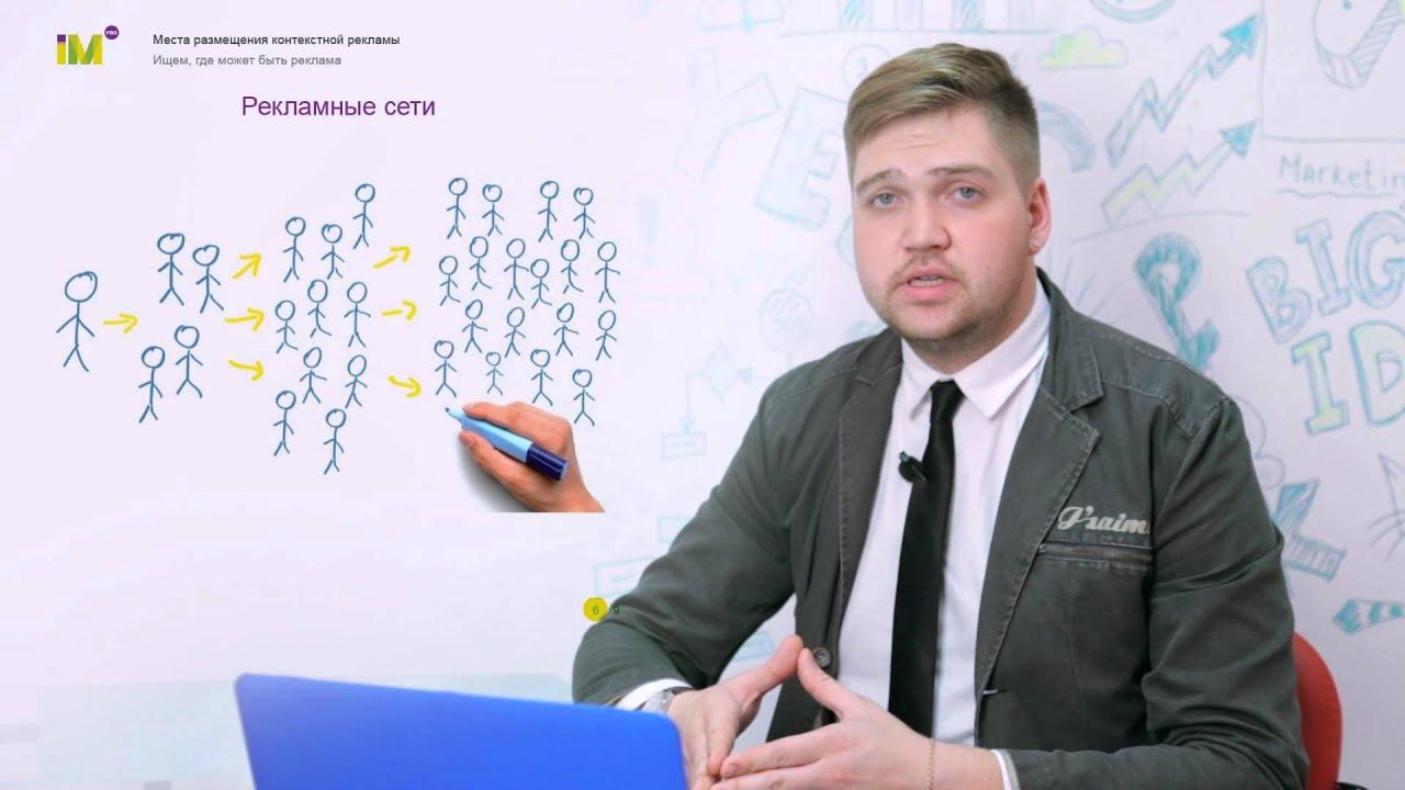 Яндекс школа по контекстной рекламе