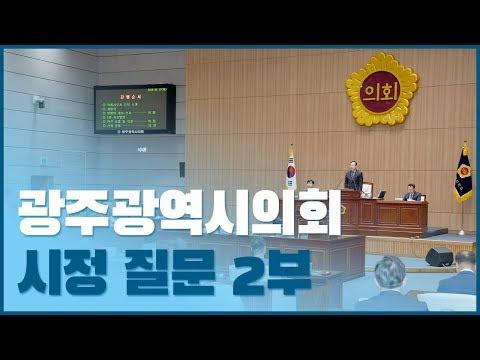 [2부] 광주광역시의회 시정질문 3일차, (19년 10월 17일)