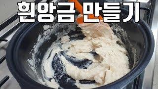 베이킹] 흰앙금빵 만들기 01 - 흰앙금 만들기