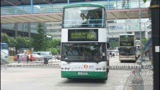 [Hong Kong Bus Ride] 新巴 6027 @ 8P 灣仔碼頭 - 小西灣(藍灣半島) [全程行車影片]