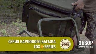 НОВАЯ Серия Карпового багажа FOX R-Series (русская озвучка) ОБЗОР