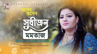 Momtaz - Shonen Shudhi Jon   Bondhu Amar Paner Dokandar   Soundtek