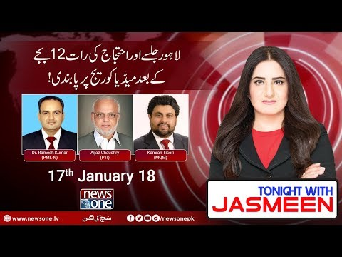 TONIGHT WITH JASMEEN - 17 January-2018 - News One