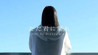 【アカペラ】ただ君に晴れ - ヨルシカ|Groovy groove