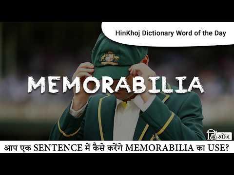 Memorabilia In Hindi - HinKhoj Dictionary