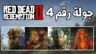 4# Red Dead Redemption 2 😨 الفايكنج، الساحره، السفاح وغيرهم