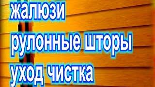 видео Чистка роллетов