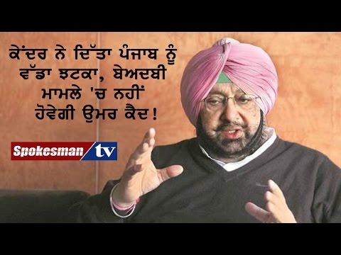 Center Govt gives a big jolt to Punjab