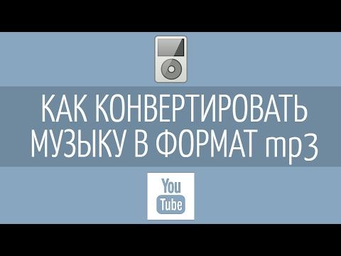 Как конвертировать музыку в MP3?