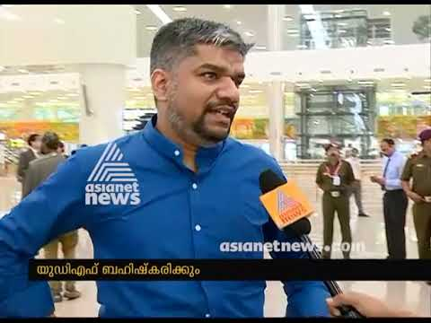 Kannur International airport will inaugurate today