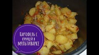 Рецепты для мультиварки. Рецепт курицы с картошкой в мультиварке.