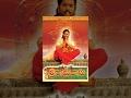 Sri Ramadasu Telugu Full Movie    Akkineni Nageswara Rao, Akkineni Nagarjuna