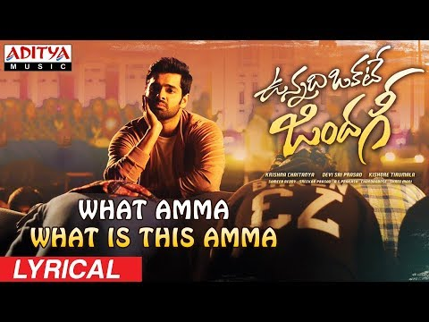 What Amma What is This Amma Lyrical |...
