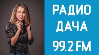 Радио дача Новости 01 10 2018