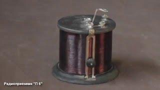 Детекторный радиоприемник ''П-6'' СССР 1925 г.