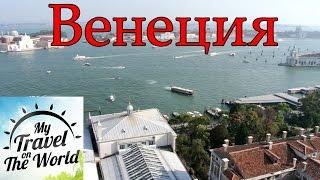 Венеция, вид сверху на город, серия 62(Венеция, август 2013г. Венеция прекрасна с любых ракурсов, а особенно восхитительно этот город смотрится..., 2016-04-29T19:43:46.000Z)