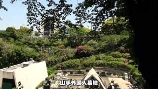 小さな旅 ぶらり横浜山手西洋館